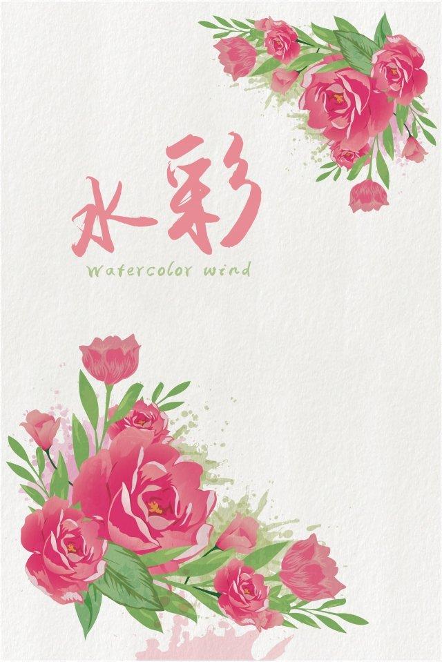 手繪水彩婚禮花卉畫 插畫素材