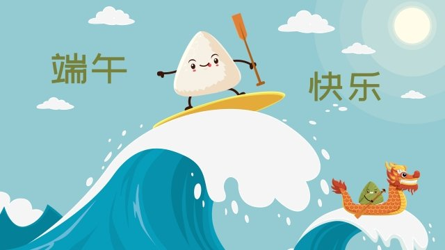happy dragon boat festival dragon boat festival zongzi boating, Surf, Lovely, Wave illustration image