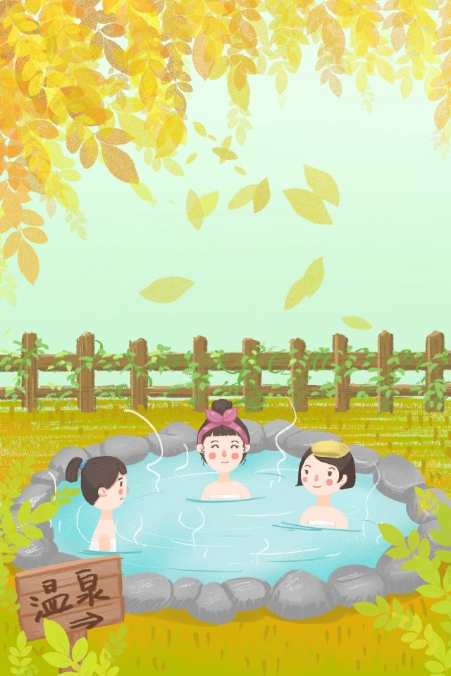 假日旅遊溫泉 插畫素材 插畫圖片