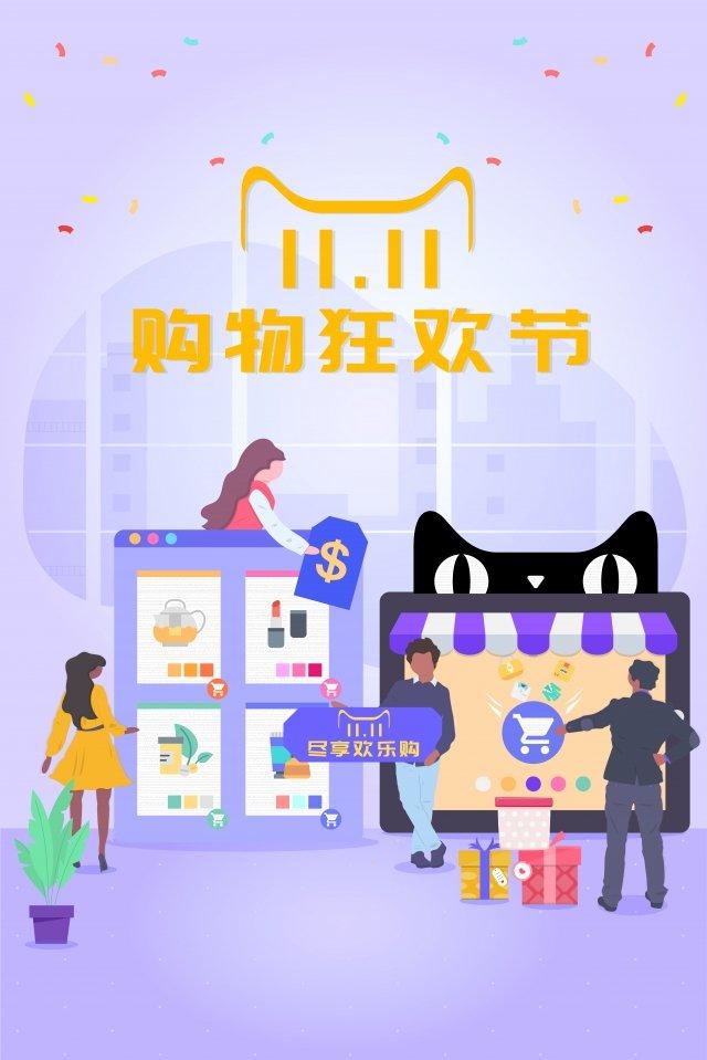 illustration consumption gift discount, Lifestyle, Illustration, Consumption illustration image