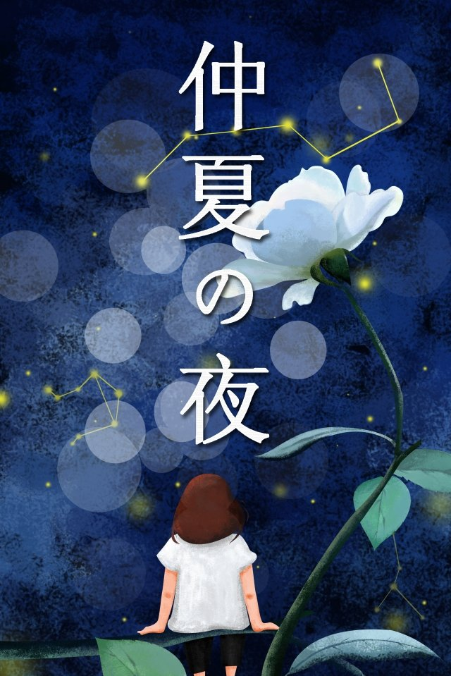 illustration midsummer night starry sky, Girl, Look Up, Rose Flowers illustration image