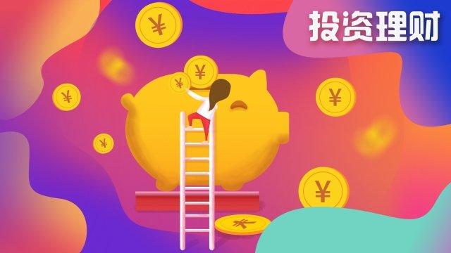 投資理財財務特徵 插畫素材