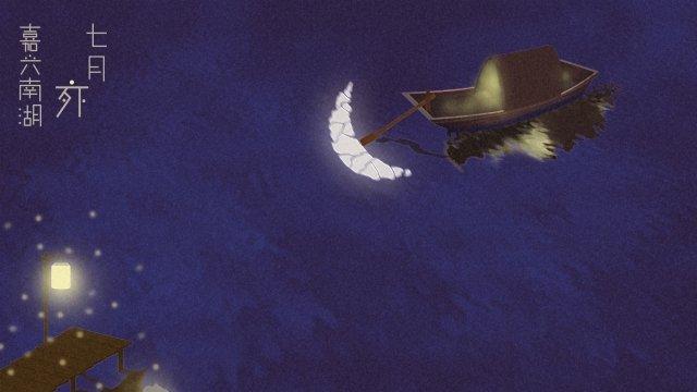 嘉興南湖湖面夜間渡輪 插畫素材