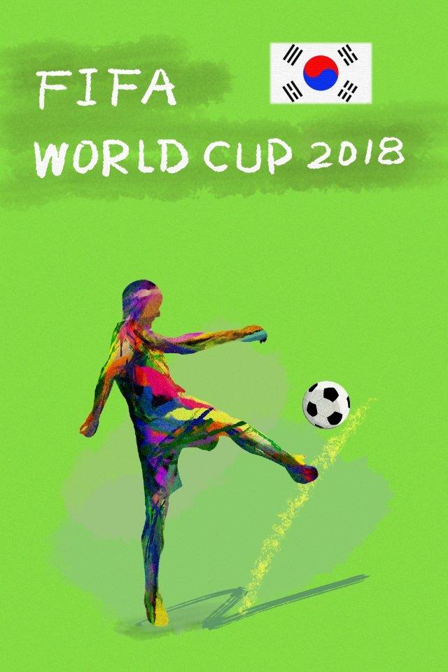 韓国サッカーワールドカップ2018 イラスト素材