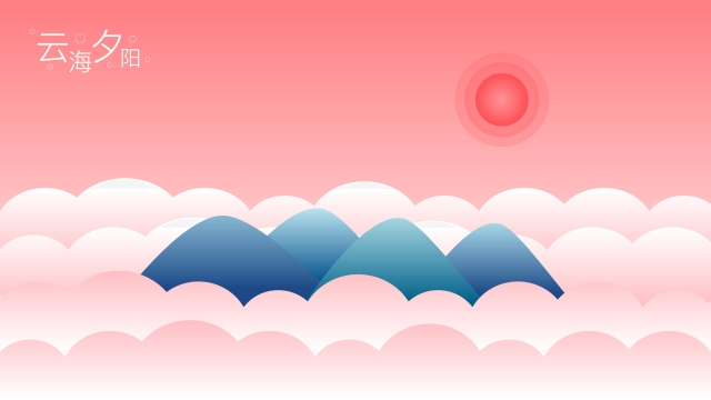雲海景觀落日雲海落日 插畫素材 插畫圖片