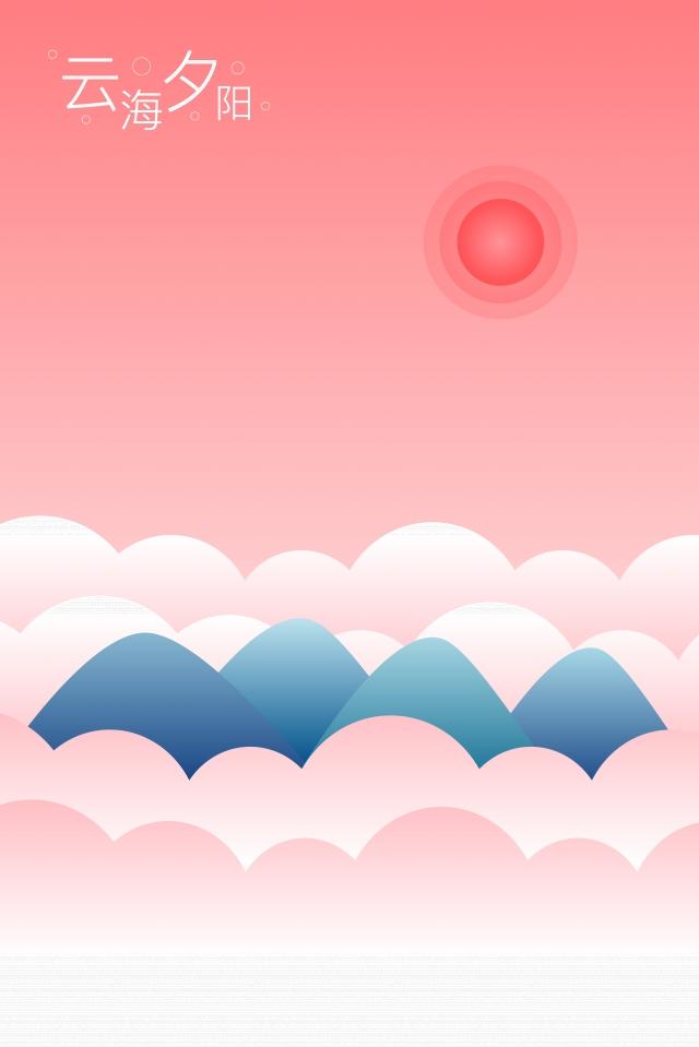 雲海景觀落日雲海落日 插畫素材