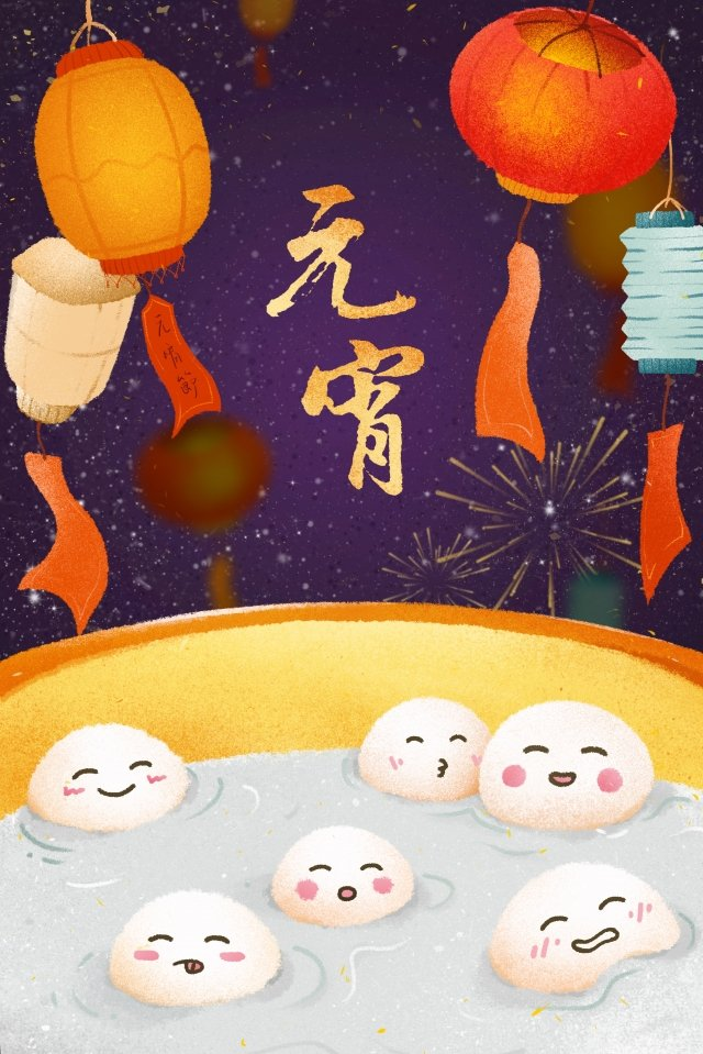 lantern festival tangyuan eat rice balls yuan zhen llustration image