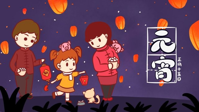 lantern festival year of the pig family family, Flower Light, Cover, Hand Painted illustration image