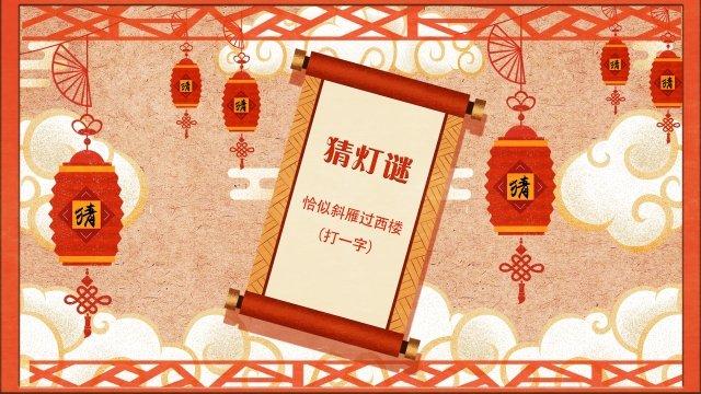 lantern festival yuan zhen lantern riddles lantern llustration image