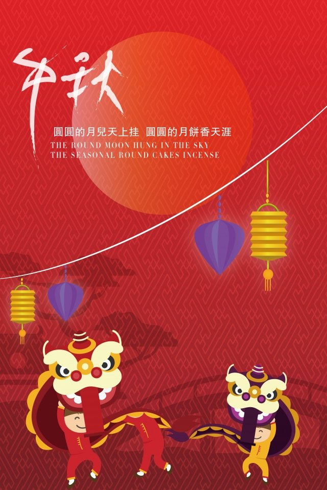 tarian singa pertengahan musim luruh festival moon cake imej keterlaluan