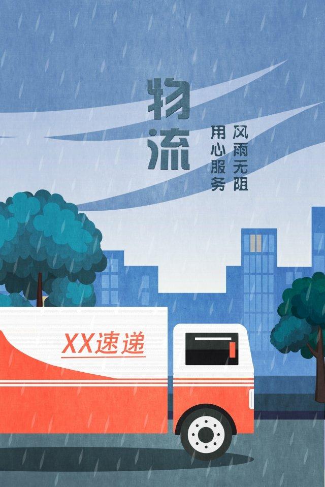 logistics express delivery truck rain, Logistics, Express Delivery, Truck illustration image