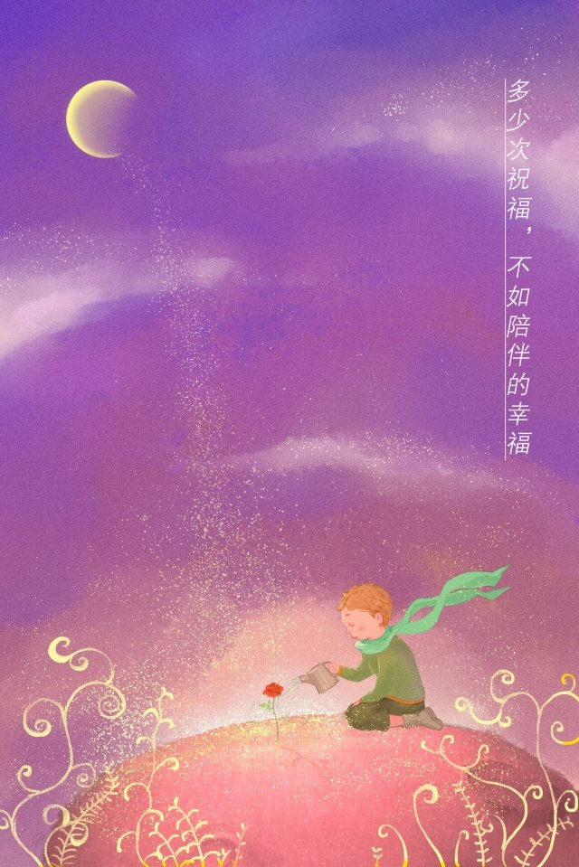 love little prince beautiful purple, 520, Starry Sky, Magic illustration image