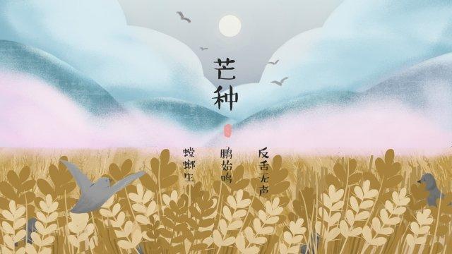 マンゴー種ソーラー用語24ソーラー用語小麦 イラストレーション画像