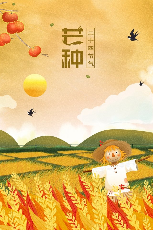 mango species twenty-four solar terms 24 solar terms mangace, Traditional, Busy Farming, Sowing illustration image