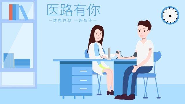medical health medical examination hospital, Doctors, Blue, Patient illustration image