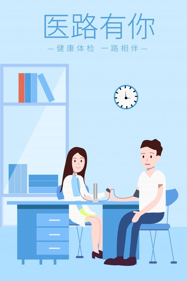 hospital de exame médico de saúde médico Imagens de ilustração