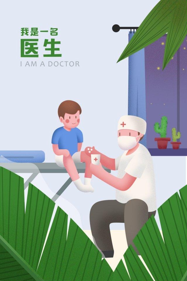medical hospital doctors illustration, Cartoon Doctor, Blue Cartoon, Fresh Illustration illustration image
