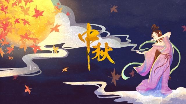 中秋節中秋嫦娥月亮 中秋節字體 插畫素材