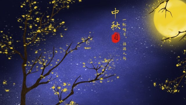 mid autumn traditional festival mid autumn festival reunion festival llustration image illustration image