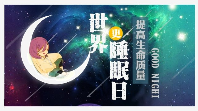 moon starry sky character meteor llustration image