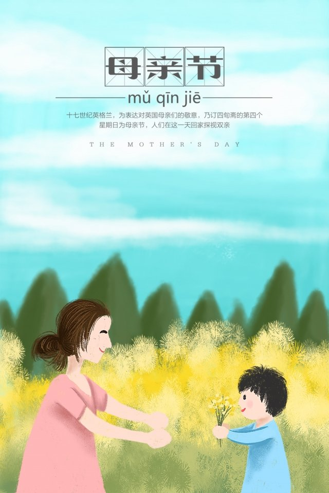 母の日お母さん感謝祭の息子 イラストレーション画像 イラスト画像