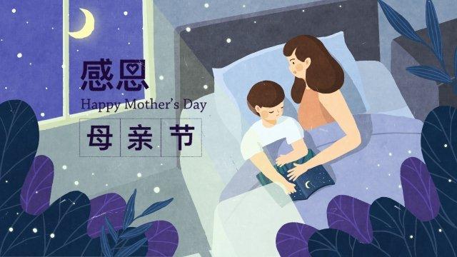 mothers day thanksgiving mother mom llustration image illustration image