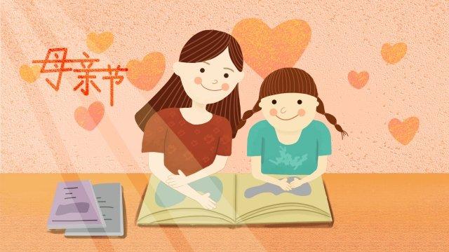 母親節溫暖的手繪插圖母愛 插畫素材 插畫圖片