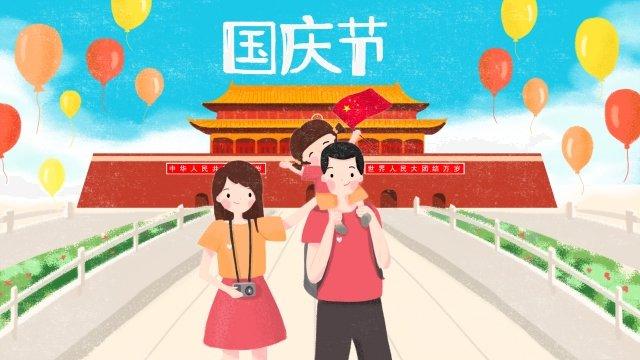 национальный праздник празднуют национальный день путешествие воссоединение Ресурсы иллюстрации Иллюстрация изображения