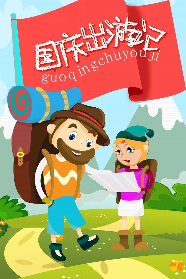 राष्ट्रीय दिवस राष्ट्रीय दिवस पर्यटन खेलते हैं चित्रण छवि