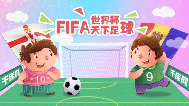 national flag cheer grassland passion, Football, Lively, Naive illustration image