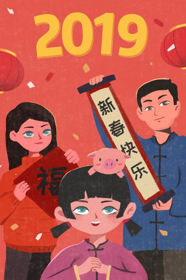 new year new year family new year, Cartoon, Reunion, Spring Festival illustration image