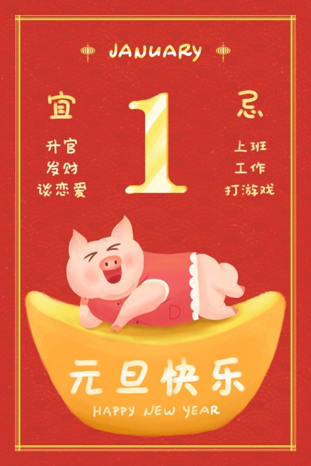 new years 2019 year of the pig new year of the pig, Calendar, Ingots, Happy New Year illustration image