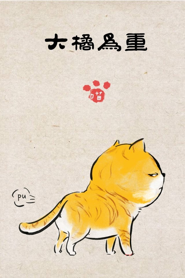 orange cat pet cute pet animal, Lovely, Hand Painted, Illustration illustration image