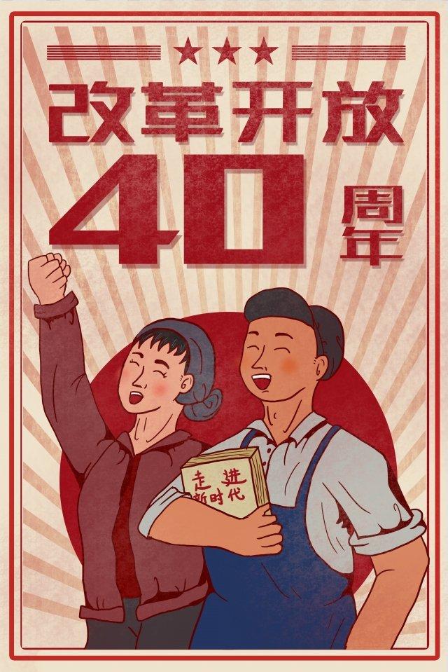 청소년 청소년 새로운 시대 복고풍 삽화 이미지