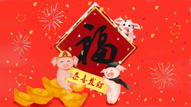 pig new year blessing ingots, New Year, Golden Pig, Holding The Ingot illustration image