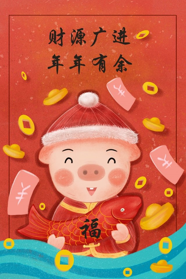 pig new year spring festival new years eve, New Year, Red Envelope, Ingots illustration image