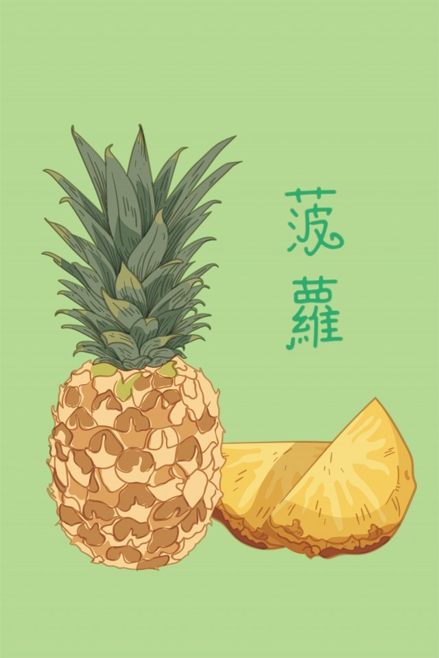 pineapple fruit pulp fruit and vegetable, Pineapple, Fruit, Pulp illustration image