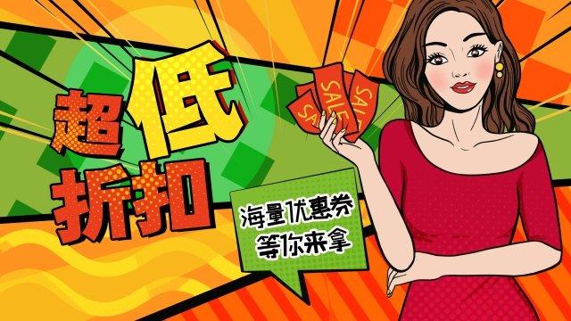 pop wind fashion girl year-end discount, Illustration, Poster, Pop Wind illustration image