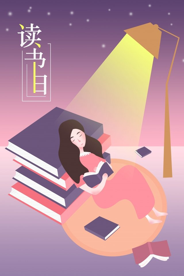 読書の日世界の本日の少女読書の本 イラスト画像