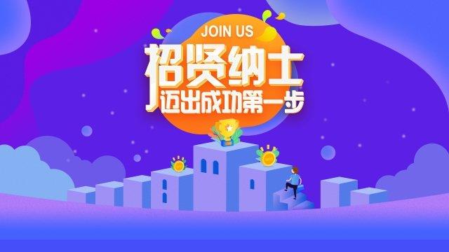 recruitment advanced blue purple fresh, Business, Poster, Illustration illustration image