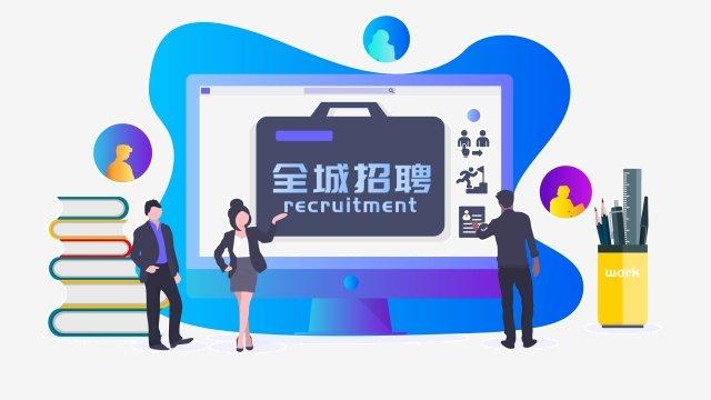 página de negócios de recrutamento h5 Material de ilustração Imagens de ilustração