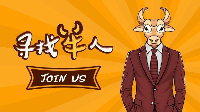 招聘加入我們牛插圖海報 插畫素材