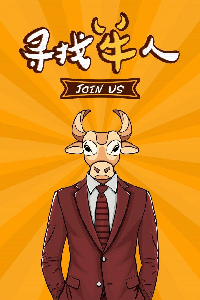 招聘加入我們牛插圖海報 插畫圖片