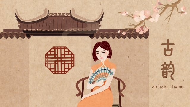 retro republic of china ancient rhyme cheongsam llustration image illustration image