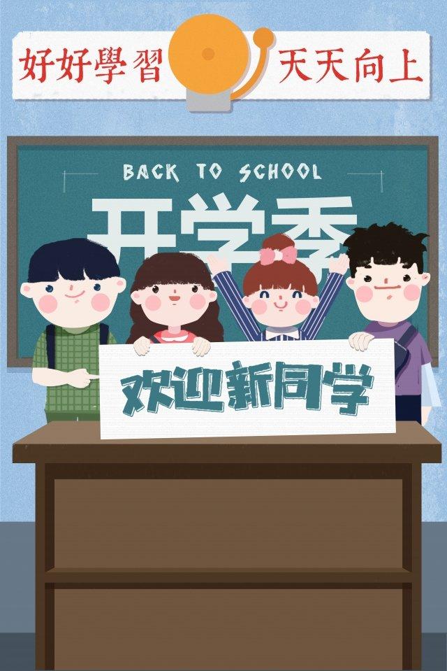 スクールシーズン開始入学新生児 イラスト素材