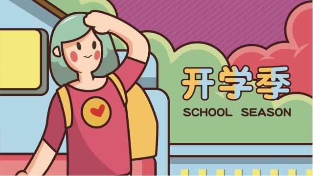school season trunk newborn college students, Starting School, Trend, School Season illustration image