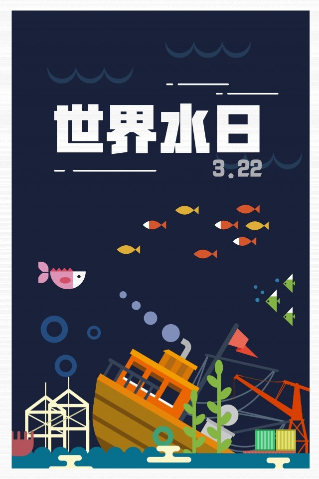 seabed ferry fish festival, Water, Blue, Decoration illustration image