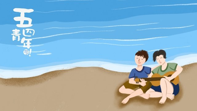 seaside sea beach youth, May Fourth, Playing Guitar, Sing illustration image