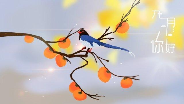 9月こんにちはそこ柿の木 イラスト素材 イラスト画像