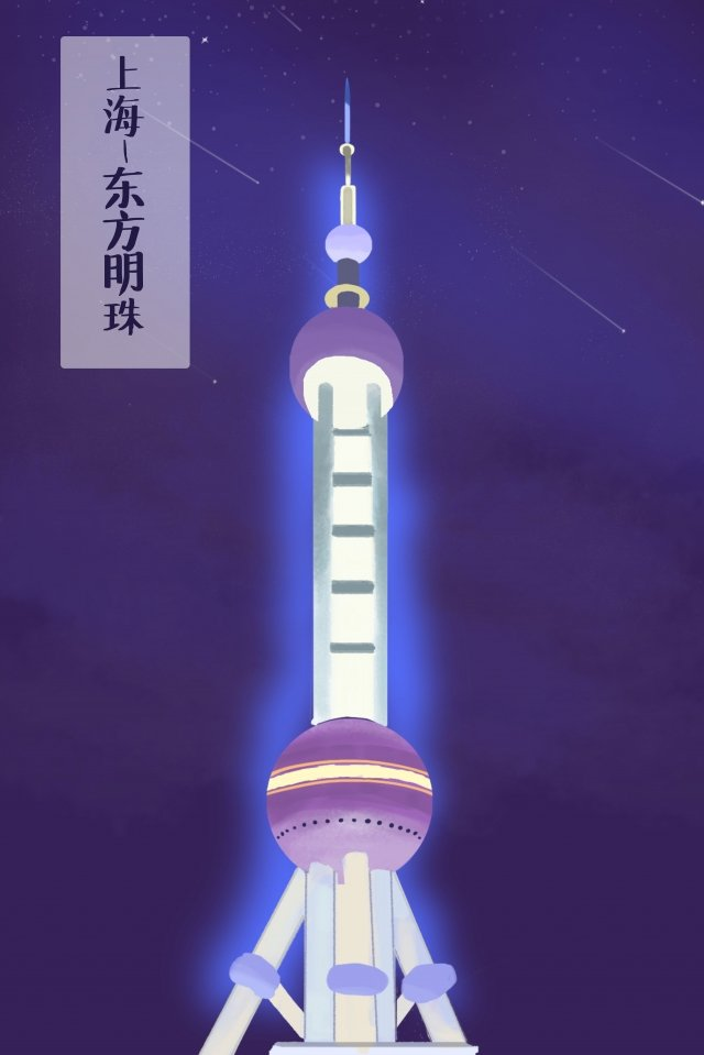 shanghai pearl of the orient pearl of the orient night view llustration image